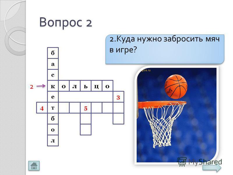 Вопрос 2 о 4 оцьл а е к с б о б т л 5 3 2. Куда нужно забросить мяч в игре ? 2