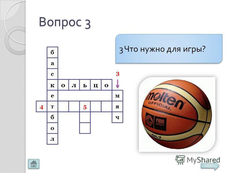 Вопрос 3 о 4 оцьл а е к с б о б т л я 5 ч м 3 Что нужно для игры ? 3