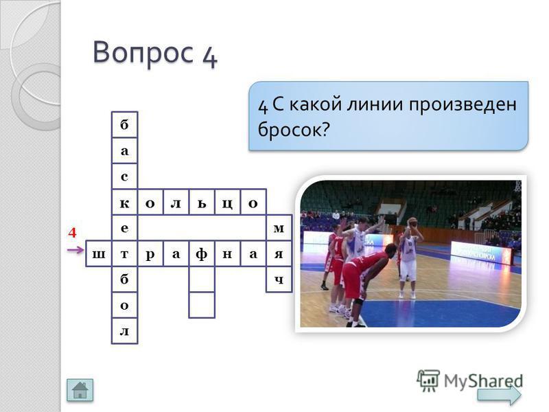 Вопрос 4 о ш оцьл р а е к с б о б т л яанфа ч м 4 С какой линии произведен бросок ? 4