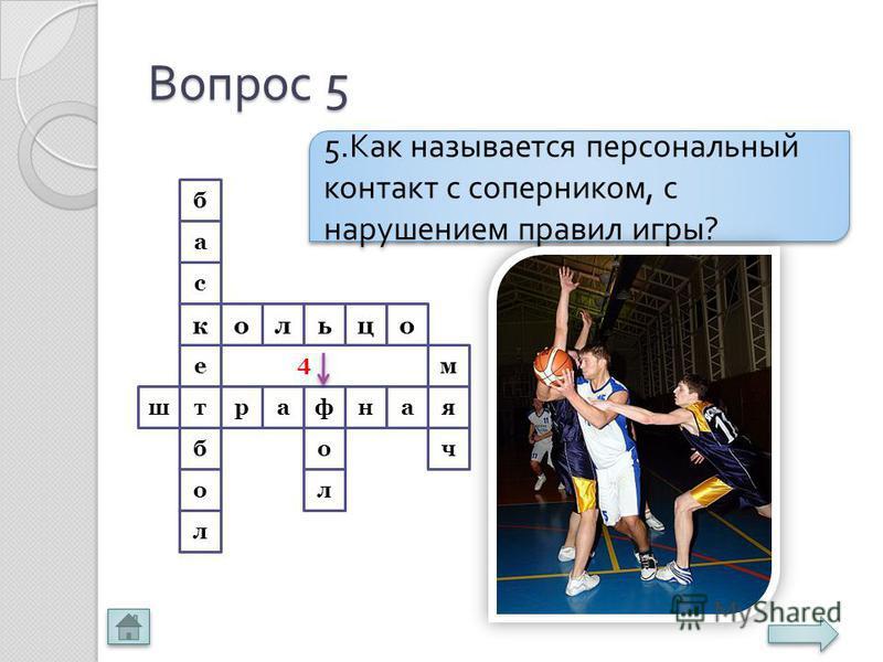Вопрос 5 о ш оцьл р а е к с б о б т л яанфа л оч м 5. Как называется персональный контакт с соперником, с нарушением правил игры ? 4