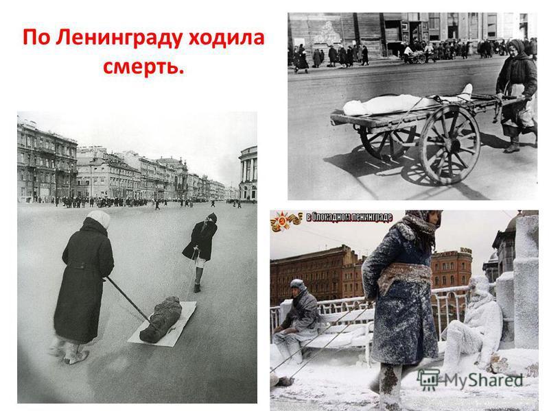 По Ленинграду ходила смерть.