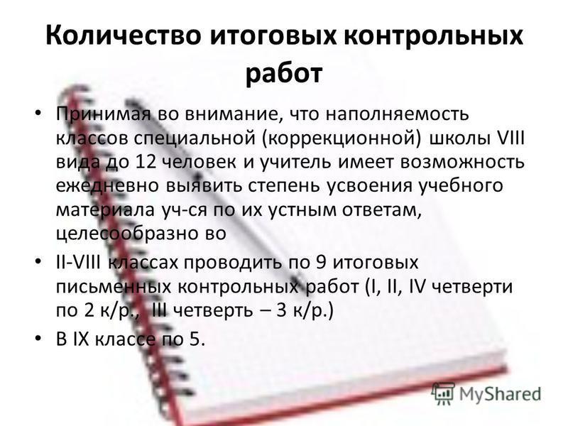 Презентация на тему Методика проведения контрольных работ по  8 Количество итоговых контрольных работ Принимая во внимание