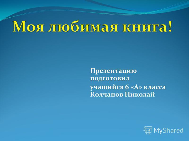 Презентацию подготовил учащийся 6 «А» класса Колчанов Николай