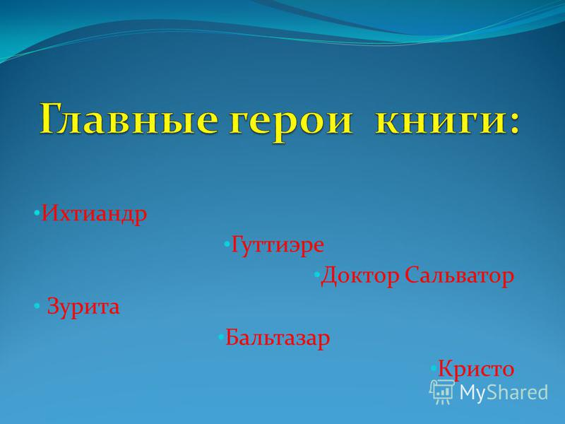 Ихтиандр Гуттиэре Доктор Сальватор Зурита Бальтазар Кристо