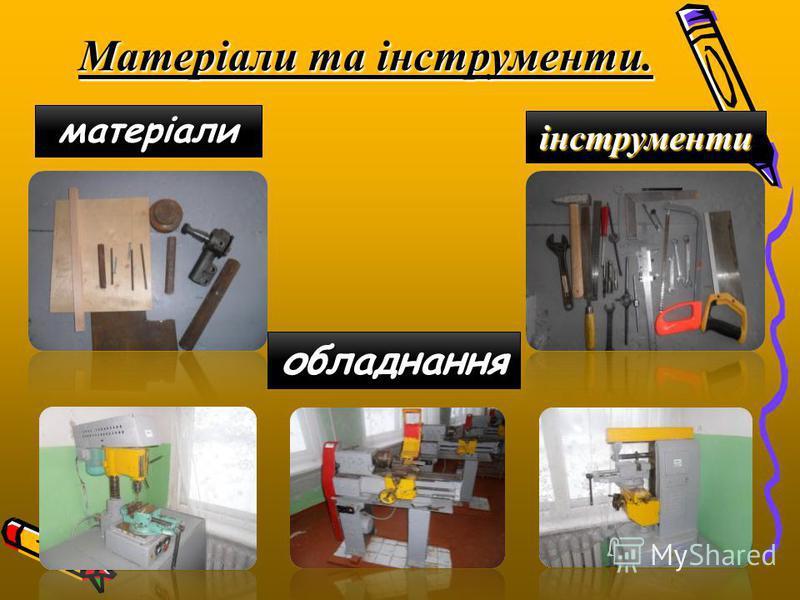 Матеріали та інструменти. матеріали інструменти обладнання