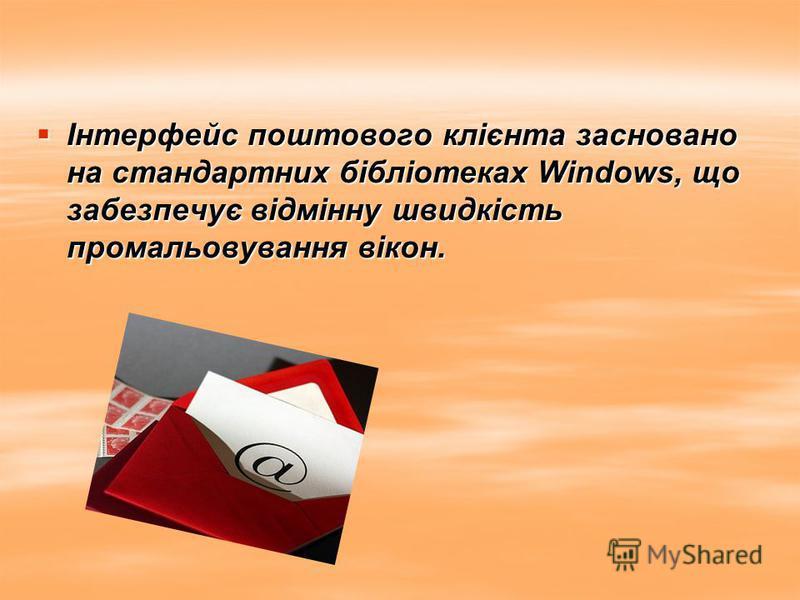Інтерфейс поштового клієнта засновано на стандартних бібліотеках Windows, що забезпечує відмінну швидкість промальовування вікон. Інтерфейс поштового клієнта засновано на стандартних бібліотеках Windows, що забезпечує відмінну швидкість промальовуван