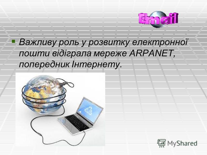 Важливу роль у розвитку електронної пошти відіграла мереже ARPANET, попередник Інтернету. Важливу роль у розвитку електронної пошти відіграла мереже ARPANET, попередник Інтернету.