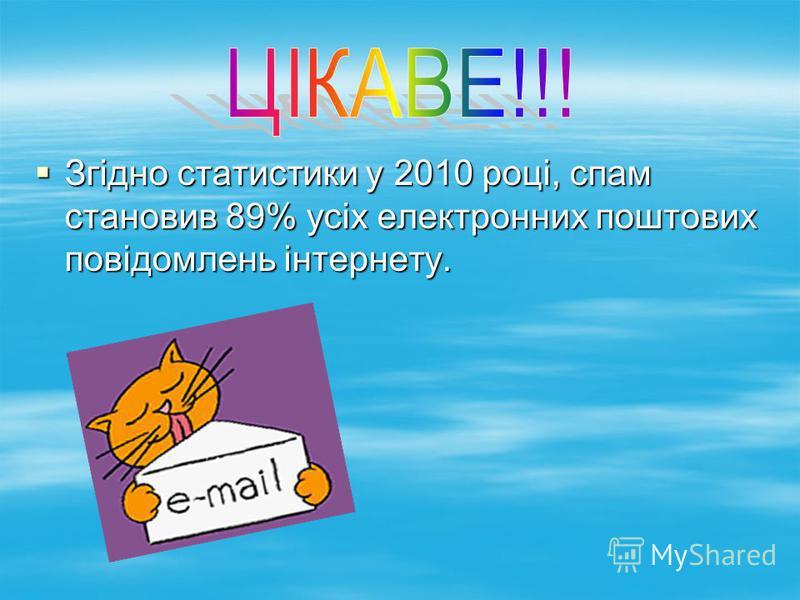 Згідно статистики у 2010 році, спам становив 89% усіх електронних поштових повідомлень інтернету. Згідно статистики у 2010 році, спам становив 89% усіх електронних поштових повідомлень інтернету.