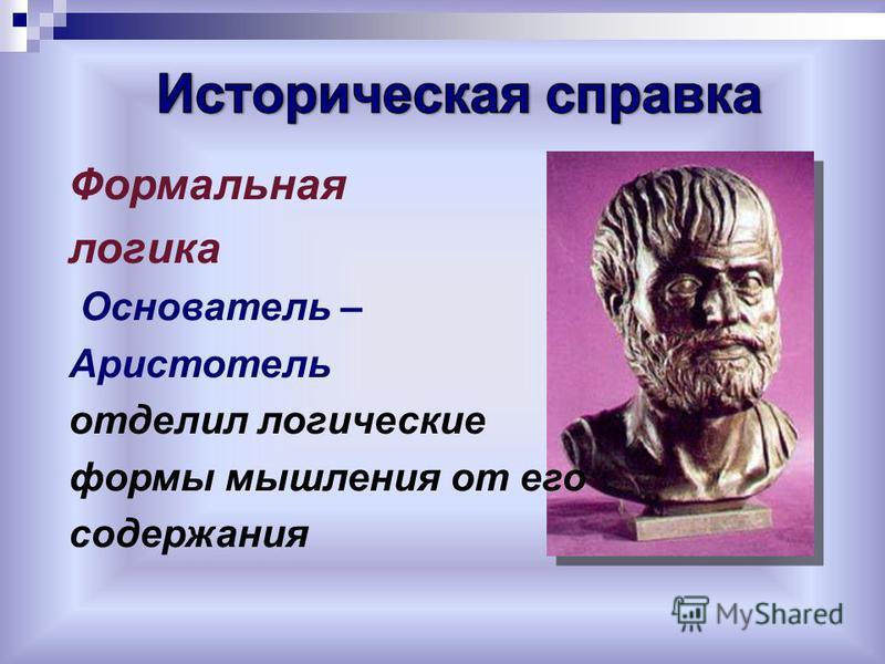 Формальная логика Основатель – Аристотель отделил логические формы мышления от его содержания