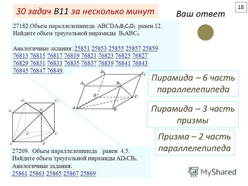 27182. Объем параллелепипеда ABCDA BCD равен 12. Найдите объем треугольной пирамиды B ABC. Аналогичные задания: 25851 25853 25855 25857 258592585125853258552585725859 7681376813 76815 76817 76819 76821 76823 76825 768277681576817768197682176823768257