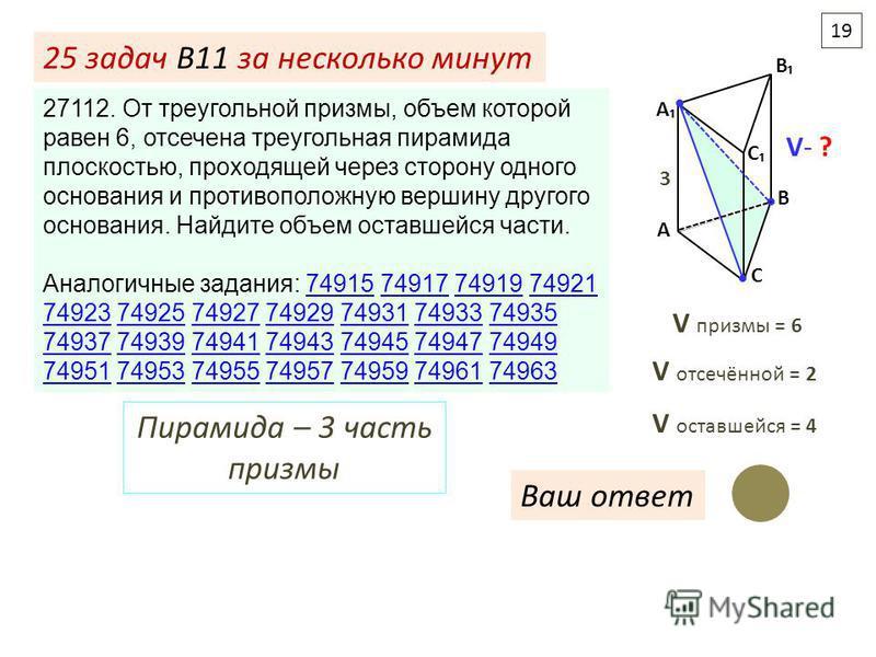 27112. От треугольной призмы, объем которой равен 6, отсечена треугольная пирамида плоскостью, проходящей через сторону одного основания и противоположную вершину другого основания. Найдите объем оставшейся части. Аналогичные задания: 74915 74917 749