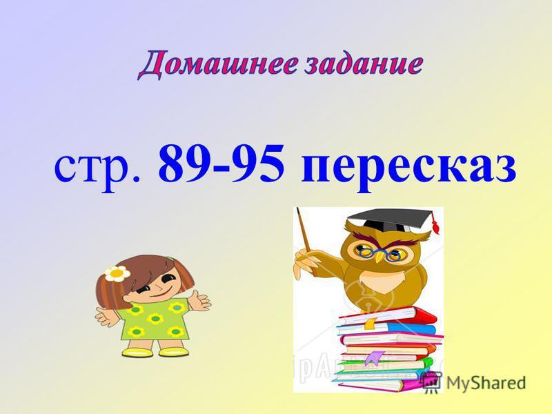 стр. 89-95 пересказ