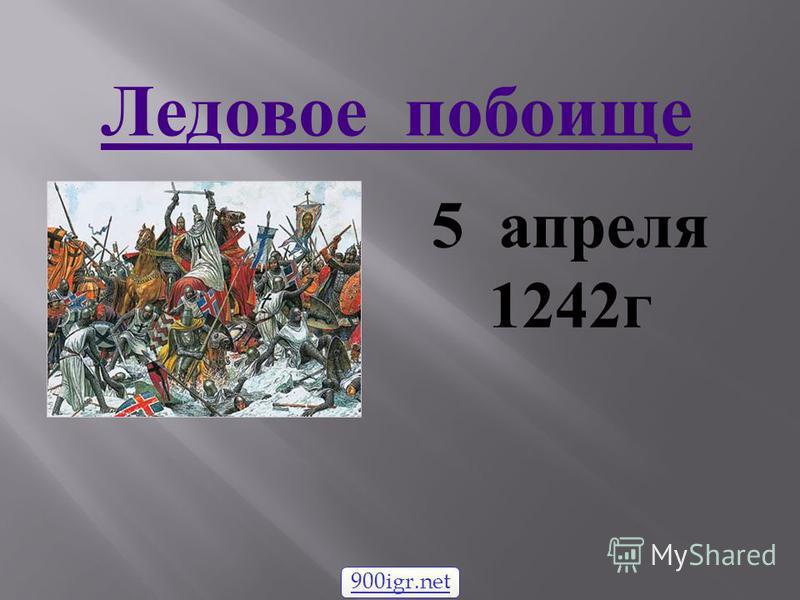 Ледовое побоище 5 апреля 1242 г 900igr.net