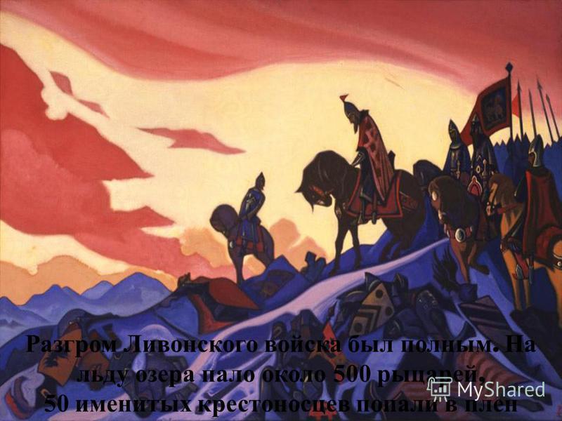 Разгром Ливонского войска был полным. На льду озера пало около 500 рыцарей, 50 именитых крестоносцев попали в плен