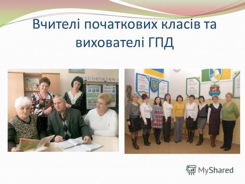 Вчителі початкових класів та вихователі ГПД