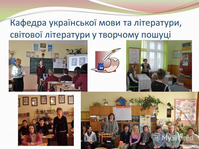 Кафедра української мови та літератури, світової літератури у творчому пошуці