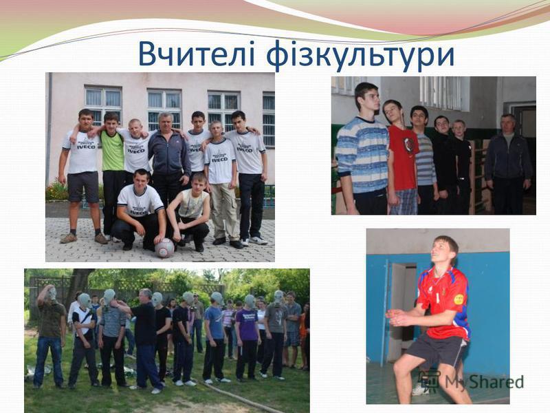 Вчителі фізкультури