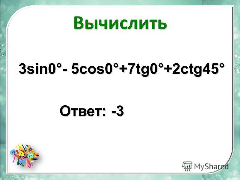 Вычислить 3sin0°- 5cos0°+7tg0°+2сtg45° 3sin0°- 5cos0°+7tg0°+2сtg45° Ответ: -3 Ответ: -3