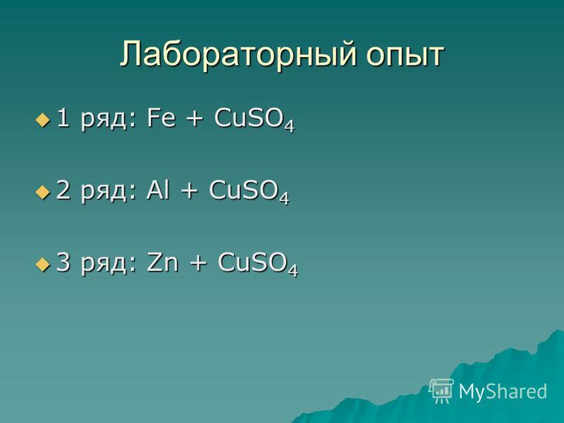 Лабораторный опыт 1 ряд: Fe + CuSO 4 1 ряд: Fe + CuSO 4 2 ряд: Al + CuSO 4 2 ряд: Al + CuSO 4 3 ряд: Zn + CuSO 4 3 ряд: Zn + CuSO 4