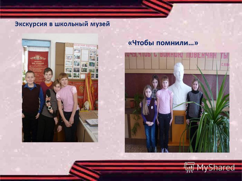 Экскурсия в школьный музей «Чтобы помнили…»