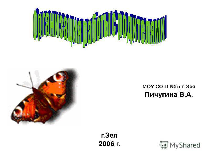 МОУ СОШ 5 г. Зея Пичугина В.А. г.Зея 2006 г.