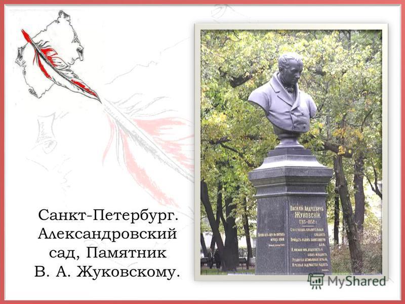Санкт-Петербург. Александровский сад, Памятник В. А. Жуковскому.