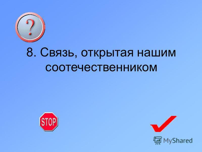 7. Приемник информации, имеющийся в каждом доме.