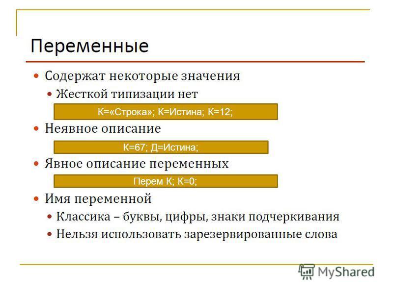 К=67; Д=Истина; Перем К; К=0; К=«Строка»; К=Истина; К=12;