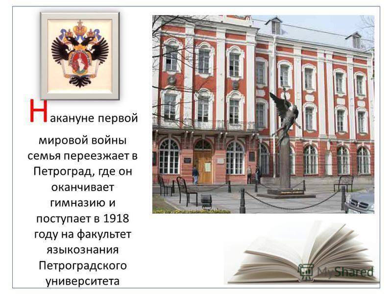 Н акануне первой мировой войны семья переезжает в Петроград, где он оканчивает гимназию и поступает в 1918 году на факультет языкознания Петроградского университета