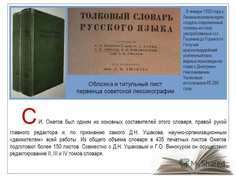Обложка и титульный лист первенца советской лексикографии С.И. Оожегов был одним из основных составителей этого словаря, правой рукой главного редактора и, по признанию самого Д.Н. Ушакова, научно-организационным «движителем» всей работы. Из общего о
