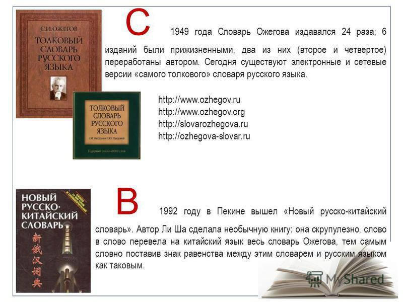В 1992 году в Пекине вышел «Новый русско-китайский словарь». Автор Ли Ша сделала необычную книгу: она скрупулезно, слово в слово перевела на китайский язык весь словарь Оожегова, тем самым словно поставив знак равенства между этим словарем и русским