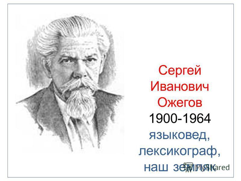 Сергей Иванович Оожегов 1900-1964 языковед, лексикограф, наш земляк