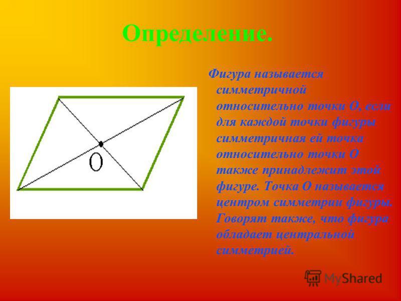 Пример: На рисунке точки М и М 1, N и N 1 симметричны относительно точки О, а точки Р и Q не симметричны относительно этой точки.