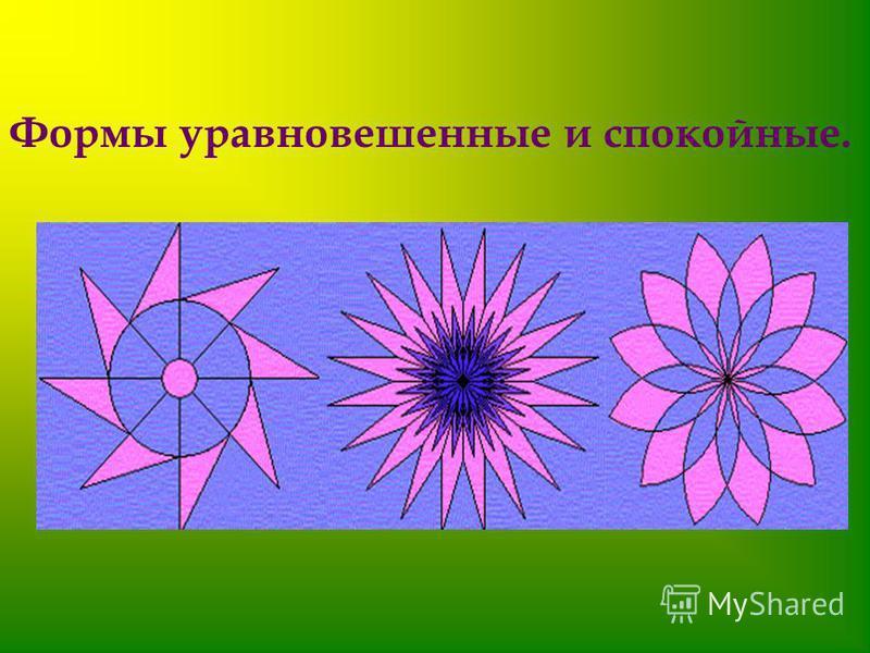 Орнаменты и симметрия. Если фигура обладает лишь осевой симметрией и никакой другой, то она создает эффект кажущегося вращательного движения. В орнаментах чаще используются розетки, обладающие не только осевой, но и зеркальной симметрией. Такие формы
