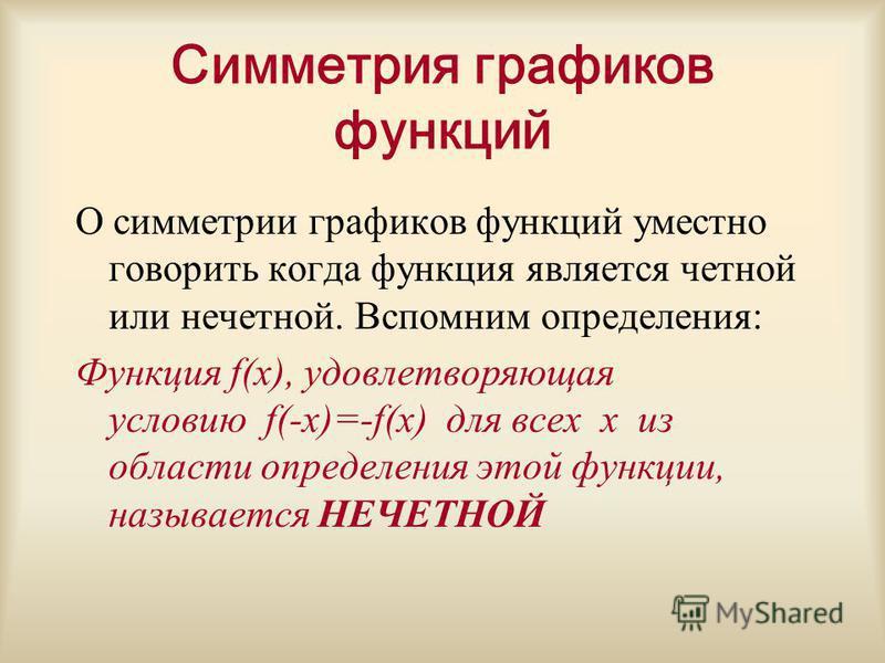 Решение уравнения вида х(х+ а)(х+ b )(х+ а+ b ) = с, (6) где a, b, c некоторые действительные числа, может быть сведено к решению двух квадратных уравнений следующим образом. Перемножая первый и четвертый, второй и третий сомножители, получаем уравне