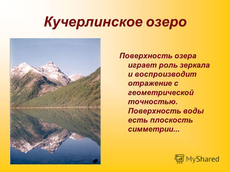 Отражение в воде - единственный пример горизонтальной симметрии в природе. Быть может, в этом и состоит тайна его очарования?...