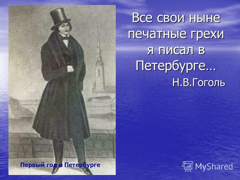 Все свои ныне печатные грехи я писал в Петербурге… Н.В.Гоголь Первый год в Петербурге