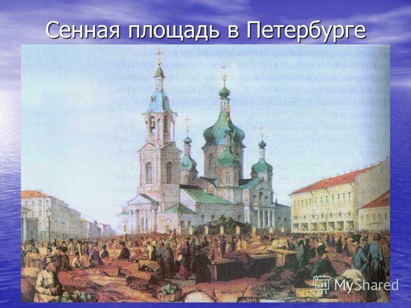 Сенная площадь в Петербурге