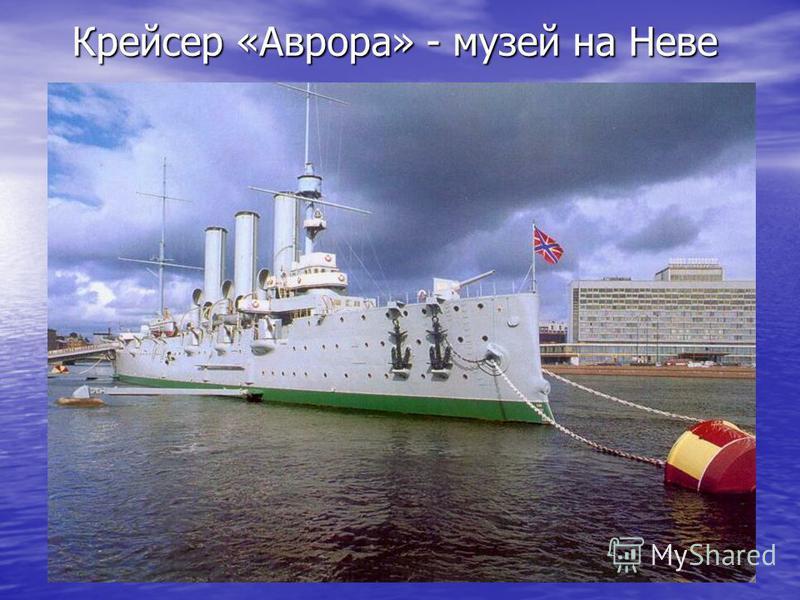 Крейсер «Аврора» - музей на Неве