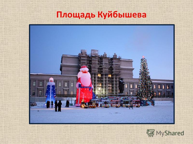 Назовите главную площадь города Самары:
