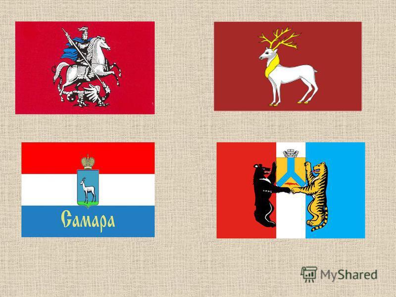 Найдите флаг города Самары: