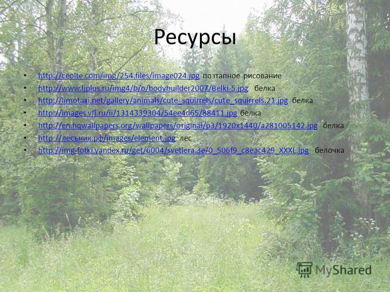 Ресурсы http://ceolte.com/img/254.files/image024. jpg поэтапное рисование http://ceolte.com/img/254.files/image024. jpg http://www.ljplus.ru/img4/b/o/bodybuilder2007/Belki-5. jpg белка http://www.ljplus.ru/img4/b/o/bodybuilder2007/Belki-5. jpg http:/