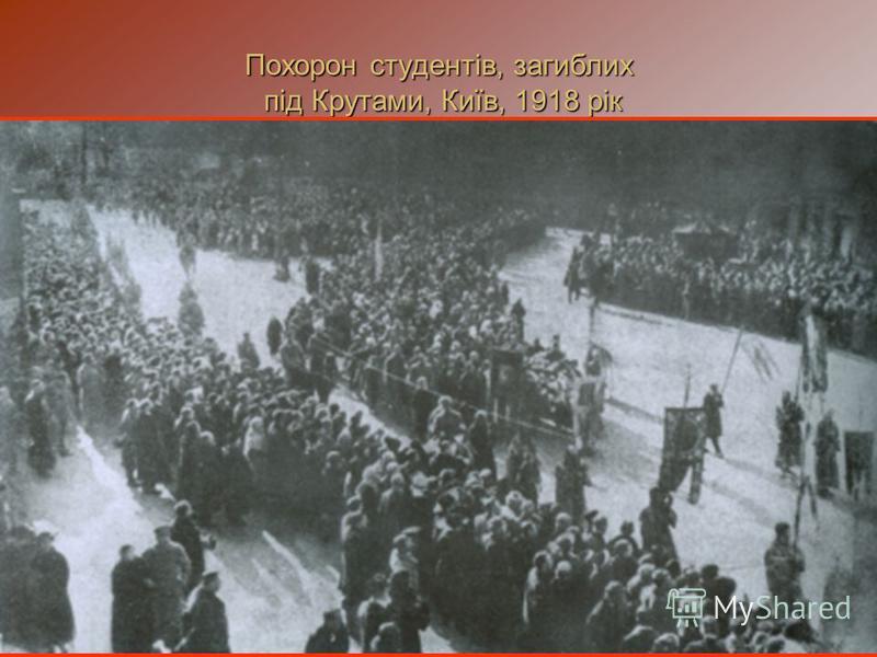 Похорон студентів, загиблих під Крутами, Київ, 1918 рік