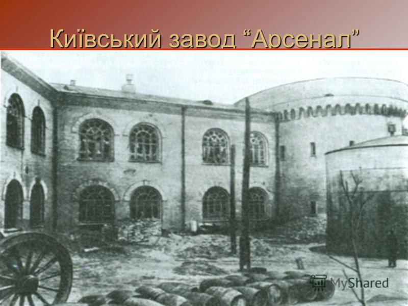 Київський завод Арсенал