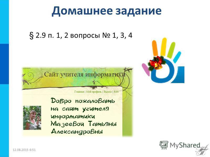 Домашнее задание § 2.9 п. 1, 2 вопросы 1, 3, 4 12.08.2015 6:52