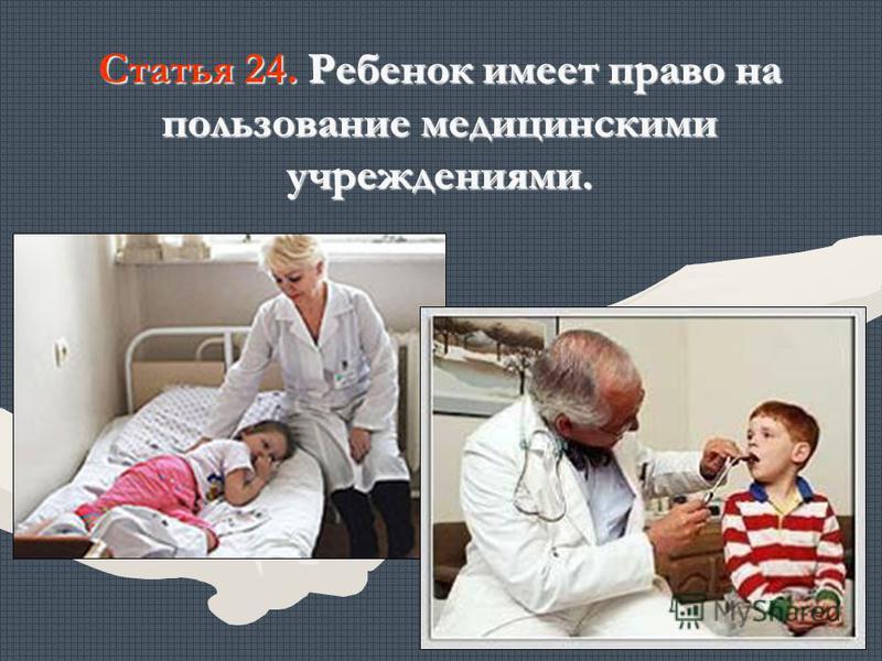 Статья 24. Ребенок имеет право на пользование медицинскими учреждениями.