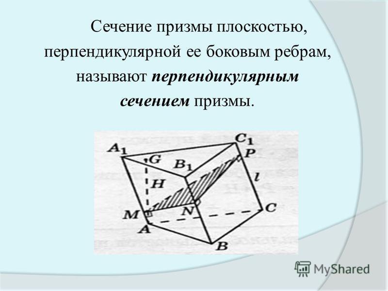 Сечение призмы плоскостью, перпендикулярной ее боковым ребрам, называют перпендикулярным сечением призмы.