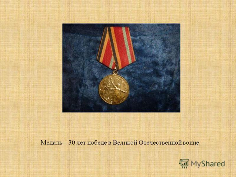 Медаль – 30 лет победе в Великой Отечественной воине.