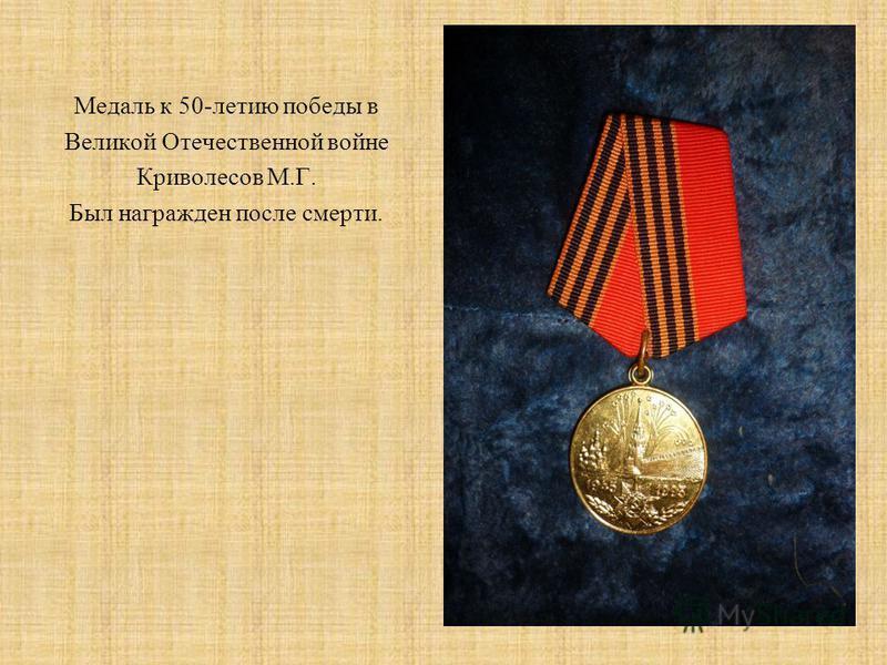 Медаль к 50-летию победы в Великой Отечественной войне Криволесов М.Г. Был награжден после смерти.