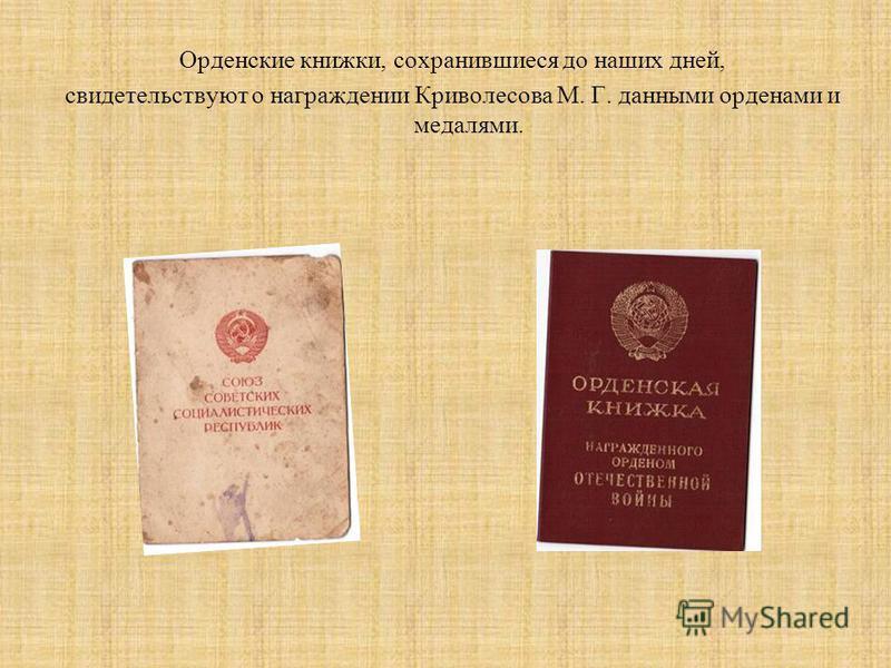 Орденские книжки, сохранившиеся до наших дней, свидетельствуют о награждении Криволесова М. Г. данными орденами и медалями.